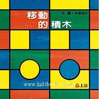 移動的積木 (79折書展)