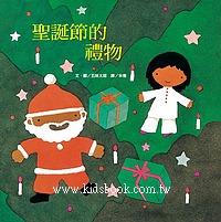 聖誕節的禮物:五味太郎繪本(79折)