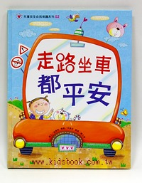 走路坐車都平安:兒童安全自我保護系列2(79折)