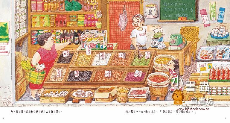內頁放大:媽媽買綠豆(79折)(信誼幼兒文學獎)