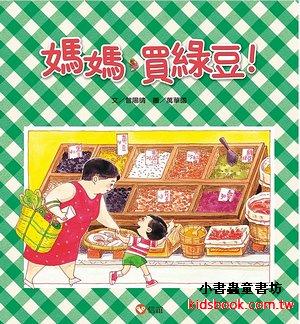 媽媽買綠豆(79折)(信誼幼兒文學獎)