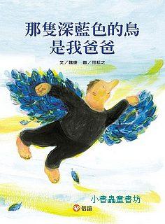 那隻深藍色的鳥是我爸爸(79折)(爸爸繪本)