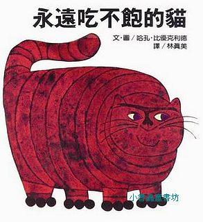 永遠吃不飽的貓(79折)