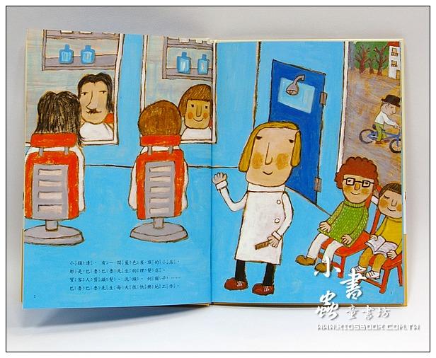 內頁放大:超級理髮師 (第2版) (85折)