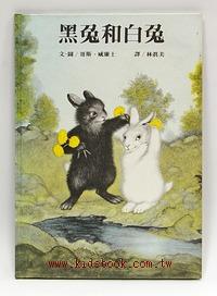 黑兔和白兔