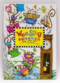 WEE SING英語童謠1:動動手指唱童謠CHILDREN,S SONGS AND FINGERPLAYS(書+CD)