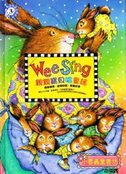 WEE SING英語童謠3:親親寶貝唱童謠WEE SING FOR BABY(書+CD)絕版書