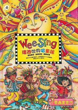 WEE SING英語童謠4:環遊世界唱童謠WEE SING AROUND THE WORLD(書+CD)絕版書