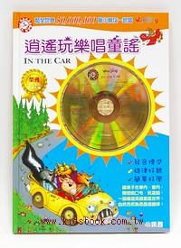WEE SING5:逍遙玩樂唱童謠WEE SING IN THE CAR(書+CD)