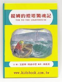 提姆的燈塔驚魂(79折書展)