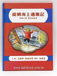 提姆海上遇難記(79折書展)