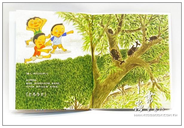 內頁放大:闖禍的那一天(生氣、害怕、勇氣、面對問題)(日文版,附中文翻譯)