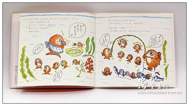 內頁放大:鯛魚媽媽唱童謠、泡溫泉(日文) (附中文翻譯)