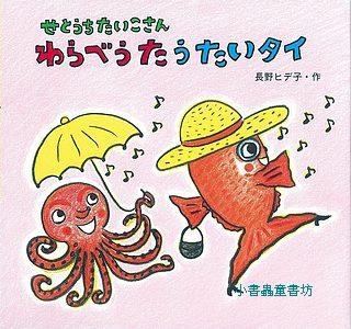 鯛魚媽媽唱童謠、泡溫泉(日文) (附中文翻譯)
