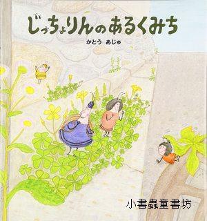 厘厘蟲繪本1:厘厘蟲愛種花(日文版,附中文翻譯) <親近植物繪本>
