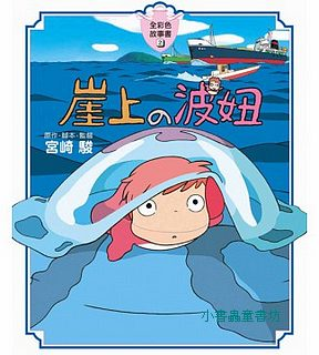 宮崎駿動畫彩色故事繪本:崖上的波妞(85折書展)