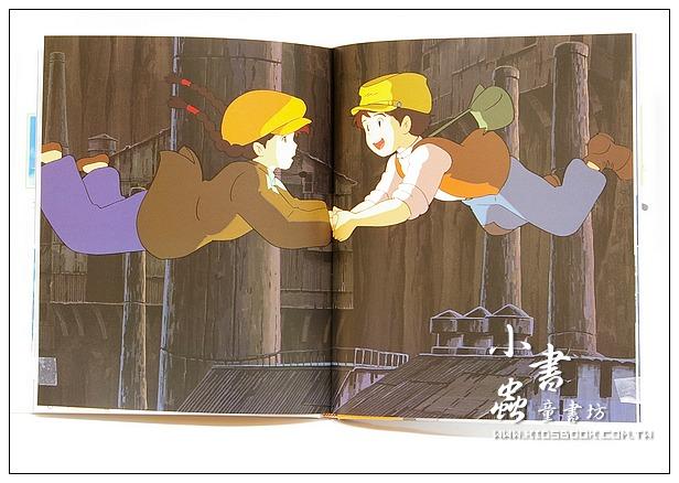 內頁放大:天空之城:宮崎駿動畫彩色故事繪本