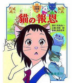宮崎駿動畫彩色故事繪本:貓的報恩(85折書展)