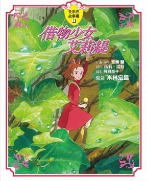 內頁放大:借物少女艾莉緹:宮崎駿動畫彩色故事繪本(79折)