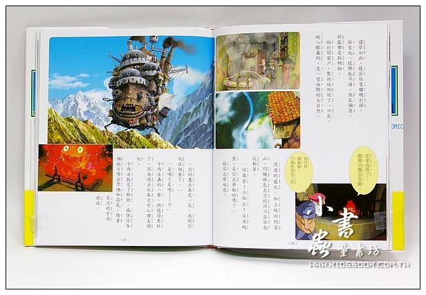 內頁放大:霍爾的移動城堡:宮崎駿動畫彩色故事繪本(9折)