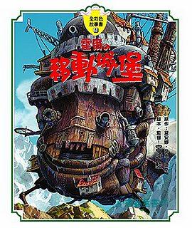 宮崎駿動畫彩色故事繪本:霍爾的移動城堡(85折書展)