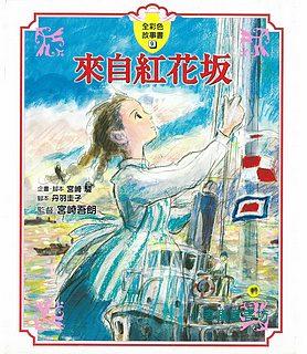 來自紅花(土反) :宮崎駿動畫彩色故事繪本(79折)