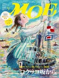 MOE 日文雜誌 2011年9月號
