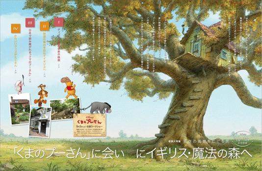 內頁放大:MOE 日文雜誌 2011年10月號