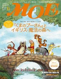 MOE 日文雜誌 2011年10月號