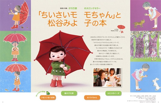 內頁放大:MOE 日文雜誌 2011年11月號