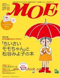 MOE 日文雜誌 2011年11月號
