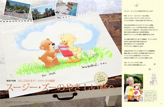 內頁放大:MOE 日文雜誌 2011年12月號