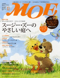 MOE 日文雜誌 2011年12月號