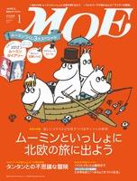 MOE 日文雜誌 2012年1月號