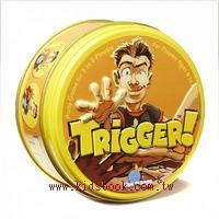 真的假的Trigger 口袋桌上遊戲