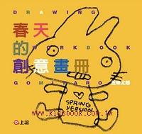 春天的創意畫冊 (79折 書展)
