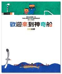 歡迎來到神奇船 (79折 書展)