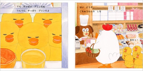 內頁放大:小雞,生日快樂(工藤紀子)(日文) (附中文翻譯)