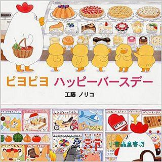 小雞,生日快樂(日文版)