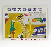 香蕉皮連環事件(三之三特價書展 56折~68折)