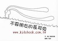 不要朋友的長耳兔(三之三特價書展 56折~68折)