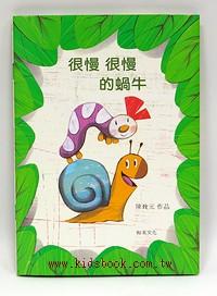 很慢很慢的蝸牛(中英雙語CD+英譯文小摺頁)(79折)