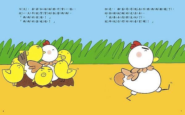 內頁放大:情緒繪本2-9:加油!雞蛋哥哥 (失落、成長、焦慮)(85折)