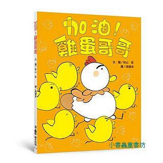 情緒繪本2-9:加油!雞蛋哥哥 (失落、成長、焦慮)(85折)