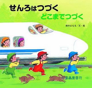 遊戲繪本6:好長、好長的鐵路~好長、好長的火車