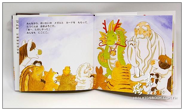 內頁放大:龍弟弟~爸爸怎麼還不來:十二生肖幼兒園4(日文) (附中文翻譯)(爸爸繪本)