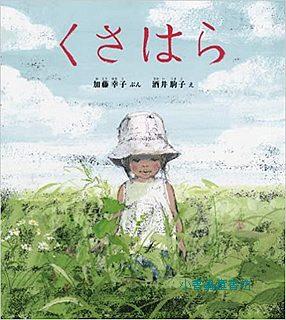 草原(日文) (附中文翻譯)
