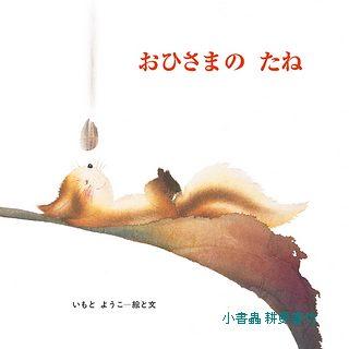 向日葵種子:井本蓉子繪本(日文) (附中文翻譯)