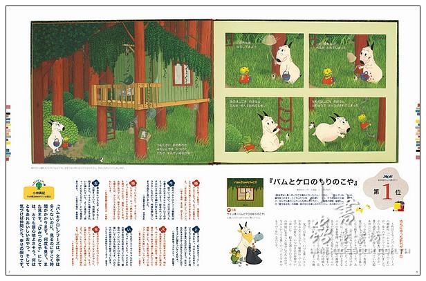 內頁放大:MOE 日文雜誌 2012年2月號
