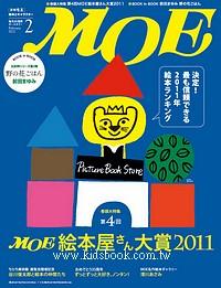 MOE 日文雜誌 2012年2月號